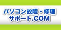 パソコン故障・修理・サポート.COM