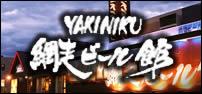 YAKINIKU 網走ビール館
